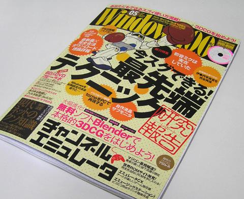 月刊Windows100%5月号表紙