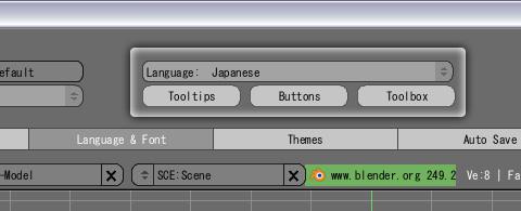 Blender環境設定〈日本語化〉の手順その2
