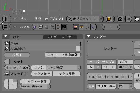 Blender環境設定〈日本語化〉見本