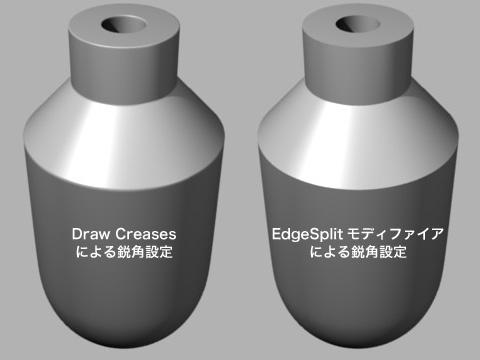 Draw CreasesとEdgeSplitモディファイヤのレンダリング比較