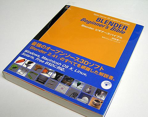 「Blenderビギナーズバイブル」表紙