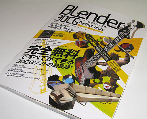 「Blender 3DCGパーフェクトバイブル」表紙