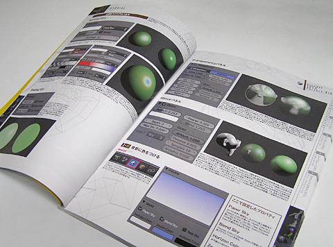 「Blender 3DCGパーフェクトバイブル」中面