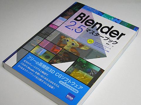 「Blender2.5マスターブック」表紙