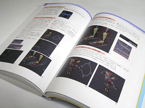 「Blender2.5マスターブック」中面
