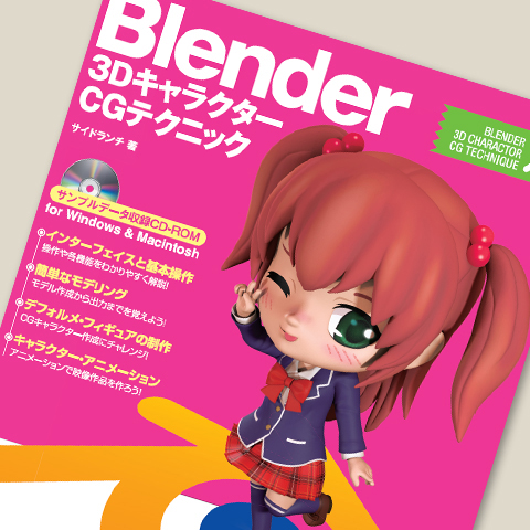 Blender3DキャラクターCGテクニック表紙