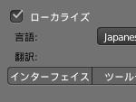 Blenderの日本語化について