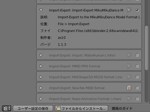 PMX形式インポータ&エクスポータmmd_script_268