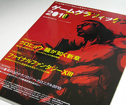 ゲームグラフィックス2010表紙