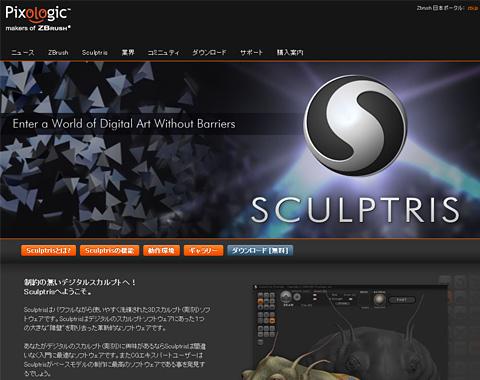 入門用スカルプトツールSculptris Alpha 6リリース