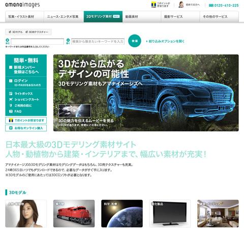 株式会社アマナイメージズ運営Webサイト「amanaimages.com」