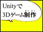 ブログ「Unityで3Dゲーム制作」公開