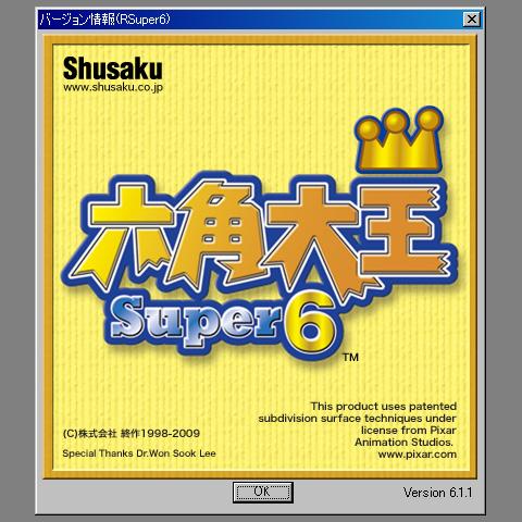 六角大王Super6.1 Win版アップデーター公開