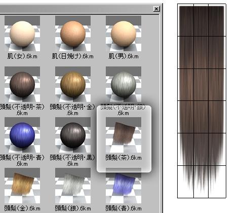 ライブラリ内表面材質[人間]の中から頭髪(茶)を使用