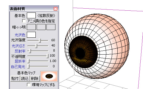 眼球の表面材質設定