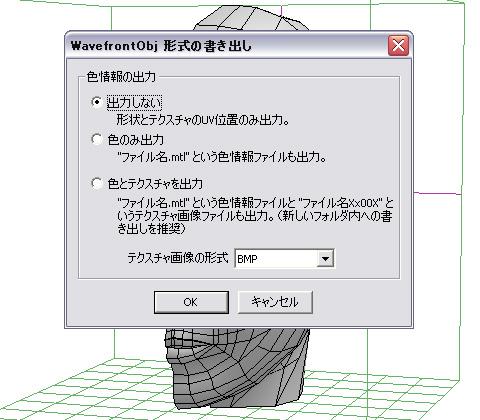「WavefrontObj形式の書き出し」ウインドウで[出力しない]を選択