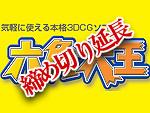 六角大王「作品コンテスト」締め切り延長