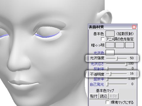 光沢・透明度を加えたポリゴンを眼球と下まぶたの境目に追加