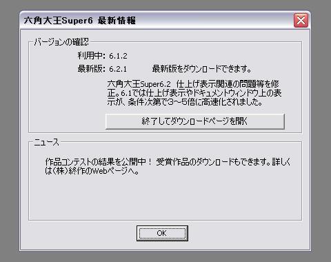 六角大王Super6.2.1 Win版アップデーター公開